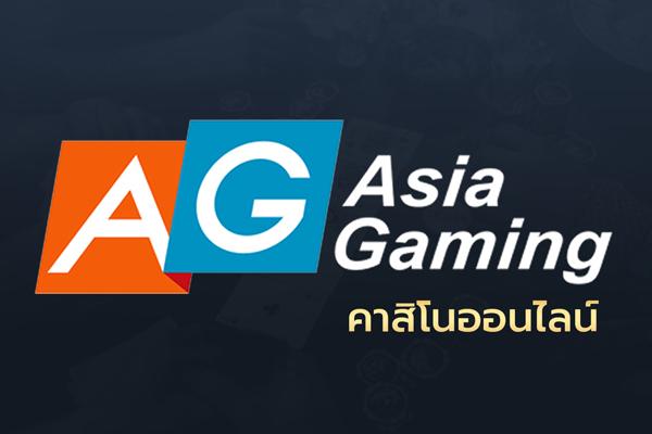 AG Gaming คาสิโนออนไลน์